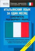 Яшина М.Г. - Итальянский язык за один месяц' обложка книги