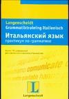 Бернабеи-Дангельмайер П. - Итальянский язык. Практикум по грамматике' обложка книги