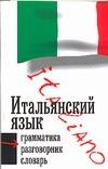 Штридер Э. - Итальянский язык. Три книги в одной. Грамматика, разговорник, словарь' обложка книги