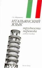 Абраменко Г.А. - Итальянский язык. Трудности перевода' обложка книги