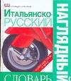Итальянско-русский наглядный словарь от book24.ru