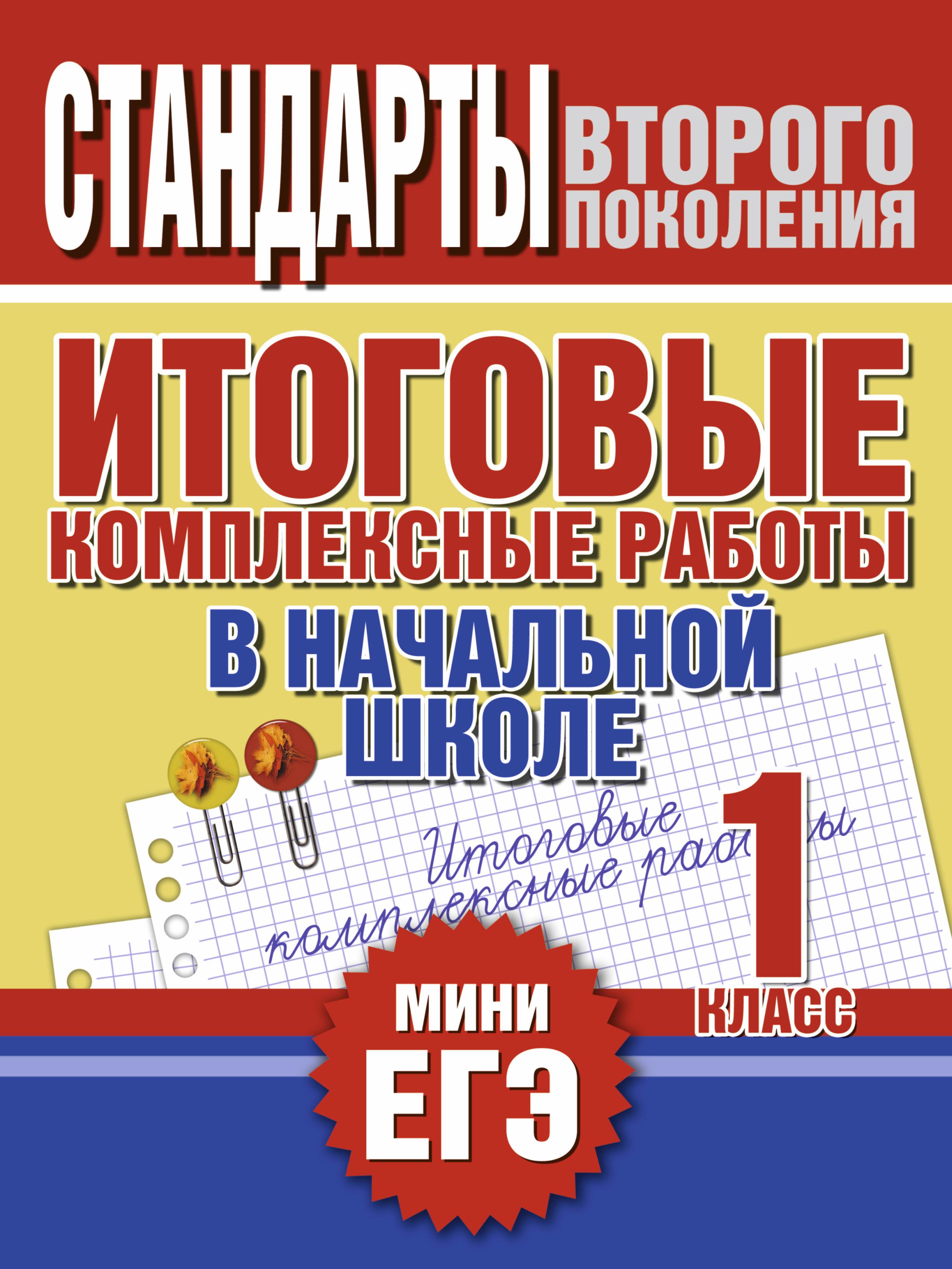 Нянковская Н.Н. Итоговые комплексные работы в начальной школе. 1 класс