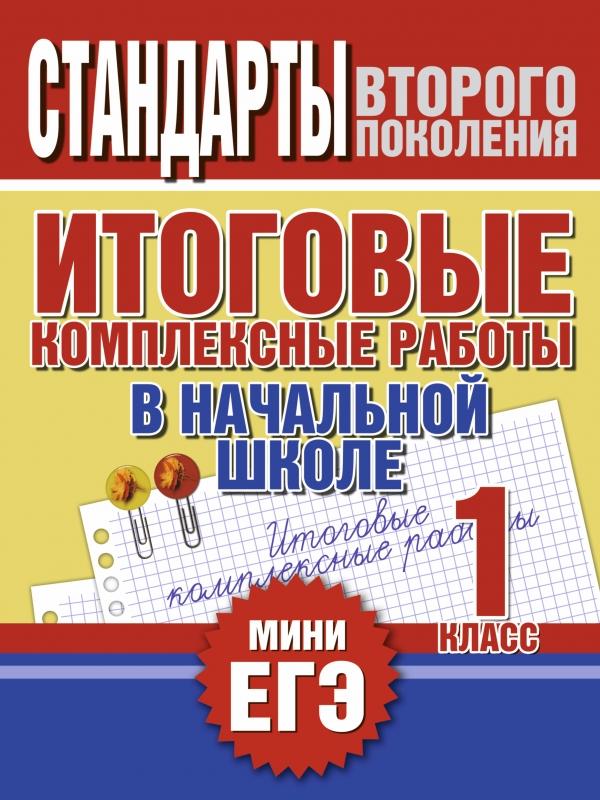 Скачать бесплатно нянковская н.н комплексные итоговые работы 2 класс