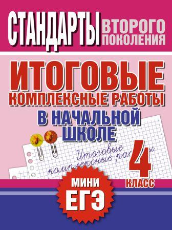 Нянковская Н.Н. - Итоговые комплексные работы в начальной школе. 4 класс обложка книги