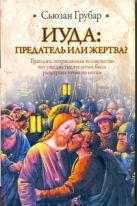 Грубар Сьюзан - Иуда: предатель или жертва?' обложка книги