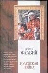 Флавий И. - Иудейская война' обложка книги