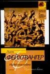 Фейхтвангер Л. - Иудейская война' обложка книги