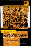 Фейхтвангер Л. - Иудейская война обложка книги