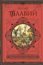 Иосиф Флавий - Иудейская война' обложка книги