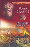 Иосиф Флавий - Иудейские древности. В 2 т. Т. 2. Кн. 13-20' обложка книги