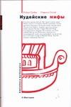 Грейвс Роберт - Иудейские мифы. [Книга Бытия]' обложка книги