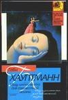 Хауптманн Г. - Ищу импотента для совместной жизни' обложка книги