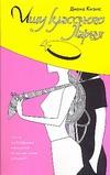 Кизис Д. - Ищу классного парня' обложка книги