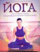 Теленкова Н.А. - Йога' обложка книги