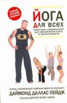 Пейдж Д. - Йога для всей семьи. Комплекс упражнений для увеличения силы и выносливости' обложка книги