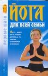 Сергеев И.С. - Йога для всей семьи. Первые шаги' обложка книги