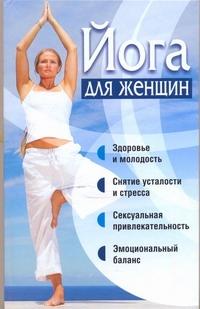Йога для женщин - фото 1