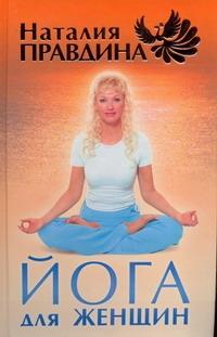 Йога для женщин Правдина Н.Б.