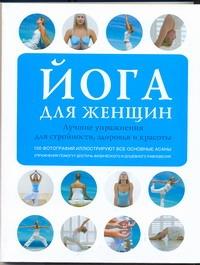 Йога для женщин. Лучшие упражнения для стройности, здоровья и красоты