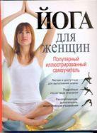 Трекес Анна - Йога для женщин. Популярный иллюстрированный самоучитель' обложка книги
