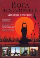 Равишанкар Н.С. - Йога для здоровья. Целебная сила асан' обложка книги