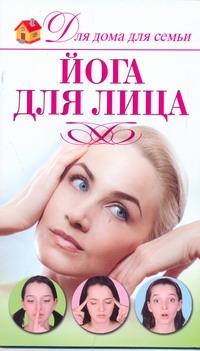 Йога для лица Шепелева А.А.