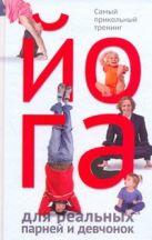 Пейдж Д. - Йога для реальных парней и девчонок' обложка книги