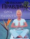 Йога радости - фото 1