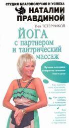 Тетерников Л.И. - Йога с партнером и тантрический массаж' обложка книги