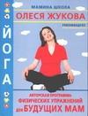 Казанцева А.Ю. - Йога. Авторская программа физических упражнений для будущих мам' обложка книги