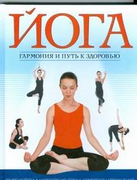 Йога. Гармония и путь к здоровью Кулагина К.А.