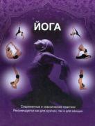 Клер Томас - Йога. Современные и классические практики' обложка книги