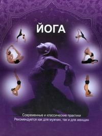 Йога. Современные и классические практики