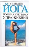 Быстров В. - Йога.Полная система упражнений' обложка книги