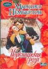 Пембертон М. - Йоркширская роза' обложка книги