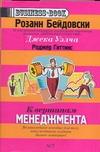 Бейдовски Розанн - К вершинам менеджмента' обложка книги