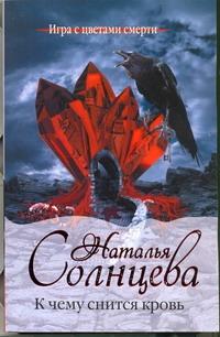 Солнцева Наталья - К чему снится кровь обложка книги