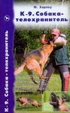 Харлоу М. - К-9.Собака-телохранитель' обложка книги