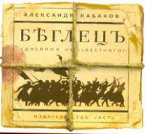 Кабаков А.А. - Беглецъ (на CD диске) обложка книги