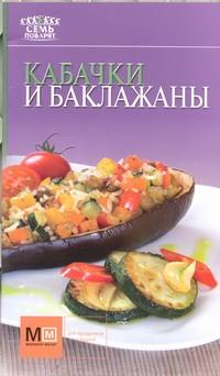 Кабачки и баклажаны Полетаева Н.В.