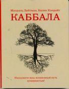 Лайтман Михаэль - Каббала' обложка книги