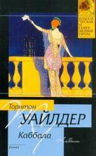Уайлдер Т. - Каббала' обложка книги