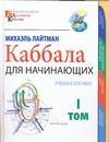 Лайтман Михаэль - Каббала для начинающих. [В 2 т.] Т. 1' обложка книги