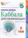 Лайтман Михаэль - Каббала для начинающих. [В 2 т.] Т. 2' обложка книги