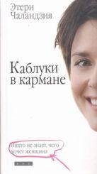 Чаландзия Этери - Каблуки в кармане' обложка книги