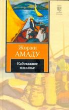 Жоржи Амаду - Каботажное плаванье. Наброски воспоминаний, которые не будут написаны никогда' обложка книги