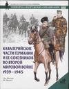 Кавалерийские части Германии и ее союзников во Второй мировой войне Фоулер Дж.