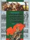Ненахов Ю.Ю. - Кавалерия на полях сражений ХХ века:1900-1920' обложка книги