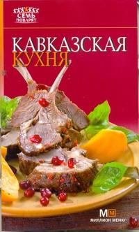 Кавказская кухня - фото 1