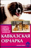 Маныкина Е.Н. - Кавказская овчарка' обложка книги